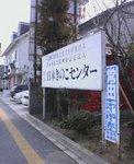 日本きのこセンター
